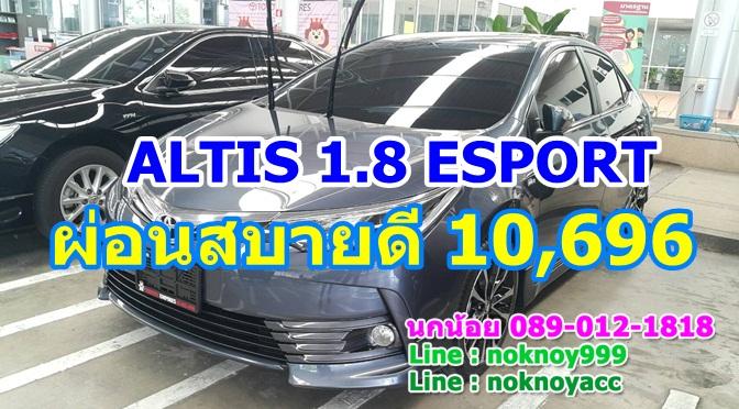 รับจอง โตโยต้า Altis 1.8 Esport ราคา 939,000