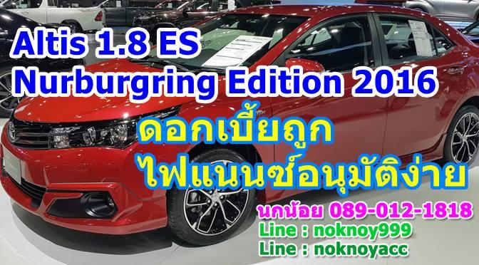 Altis 1.8 ES Nurburgring Edition 2016