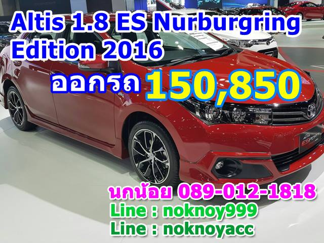 Altis 1.8 ES Nurburgring Edition 2016