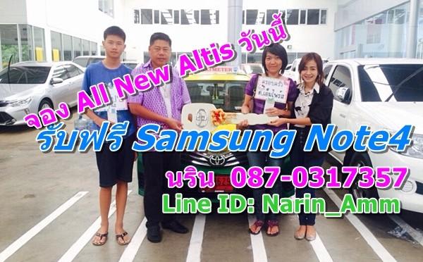NEW ALTIS แถมฟรี Samsung Note4