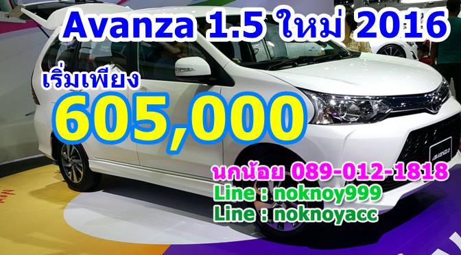 ราคารถ Avanza 1.5 ใหม่ 2016