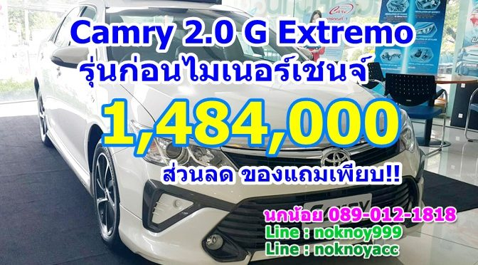 camry extrimo เเคมเปญเเรงของเเถมจุใจ