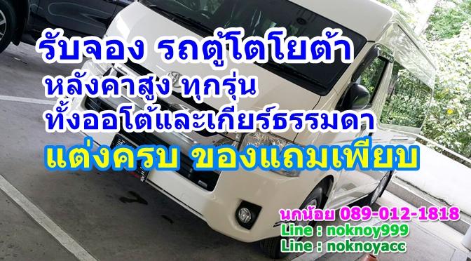 รถตู้ Commuter 3.0 หลังคาสูง ทุกรุ่น ทั้งออโต้ เกียร์ธรรมดา