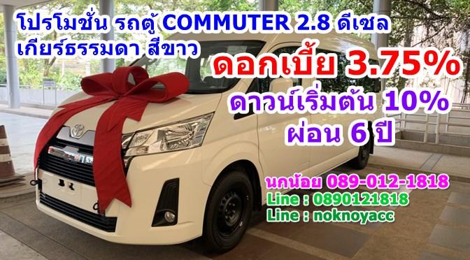 โปรโมชั่น รถตู้ COMMUTER 2.8 ดีเซล เกียร์ธรรมดา สีขาว