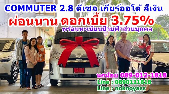 โปรโมชั่น รถตู้ COMMUTER 2.8 ดีเซล เกียร์ออโต้ สีเงิน