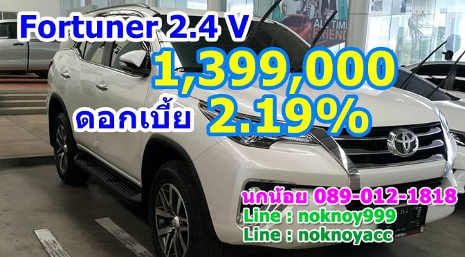 Fortuner 2.4 V ราคา 1,399,000