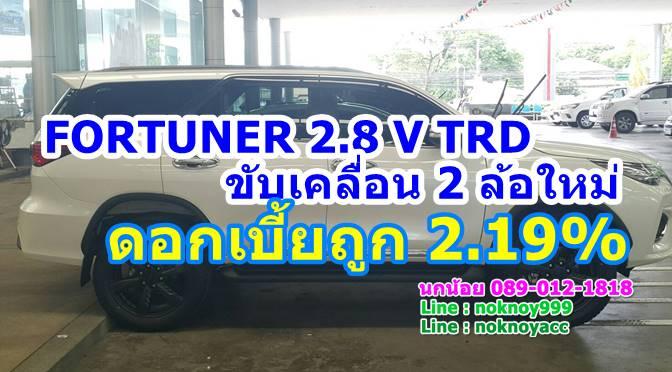 FORTUNER 2.8 V TRD ดอกเบี้ย  2.19%