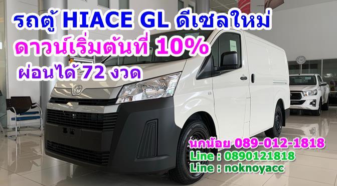 รถตู้ HIACE GL ดีเซลใหม่ ล่าสุด เกียร์ธรรมดา