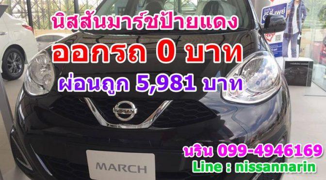 Nissan March ออกรถ 0 บาท