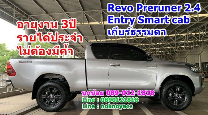 โปรโมชั่น Revo Preruner 2.4 Entry Smart cab เกียร์ธรรมดา