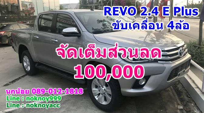 REVO 2.4 E Plus ขับเคลื่อน 4 ล้อ สีบร์อนเงิน ราคา 935,000