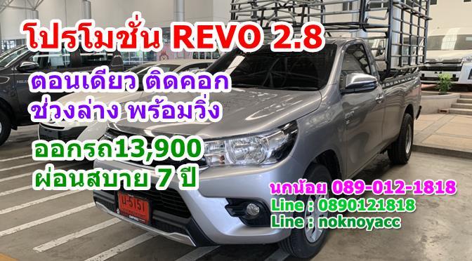 โปรโมชั่น REVO 2.8J ตอนเดียว ติดคอก ช่วงล่าง พร้อมวิ่ง