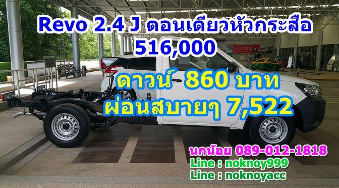 รับจอง Revo 2.4 J ตอนเดียวหัวกระสือ ราคาใหม่ 516,000
