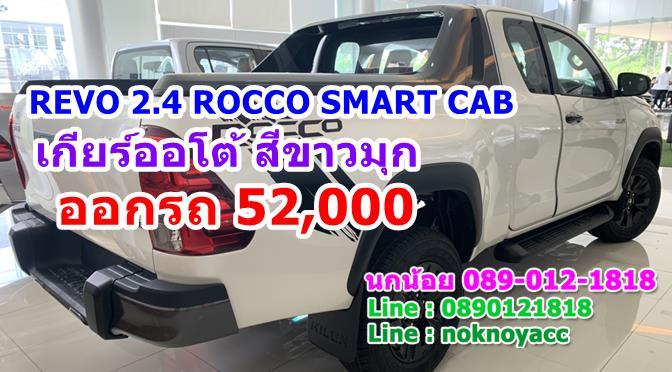 REVO 2.4 ROCCO SMART CAB ออกรถ 52000