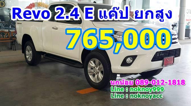 Revo 2.4 E แค๊ป ยกสูง ราคา 765000
