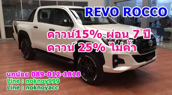 รับจอง โตโยต้า ไฮลักซ์ รีโว่ ร็อคโค่ HILUX REVO ROCCO
