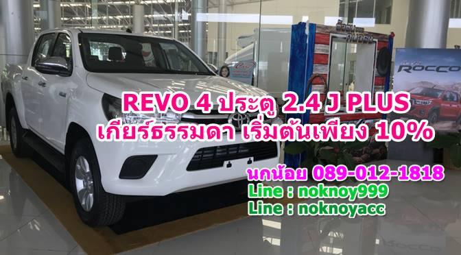 REVO 4 ประตู 2.4 J PLUS ดาวน์น้อย ผ่อนสบาย