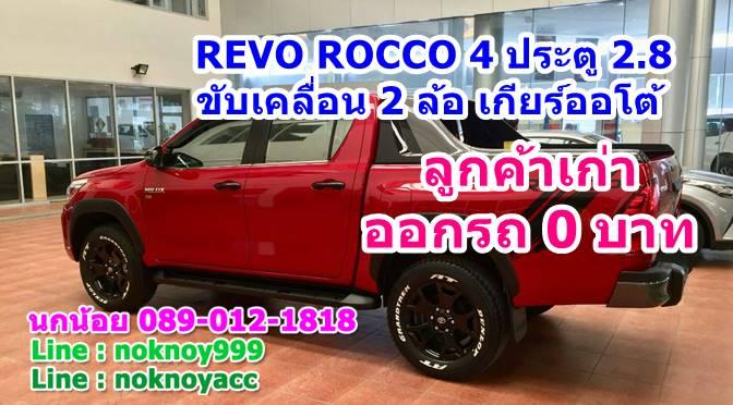 REVO ROCCO 4ประตู 2.8 ขับเคลื่อน 2ล้อ ออโต้ ออกรถ 0 บาท