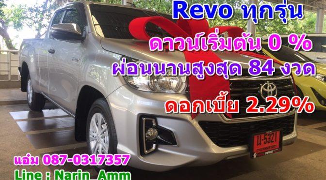 Revo ทุกรุ่น ดาวน์เริ่มต้น 0 %