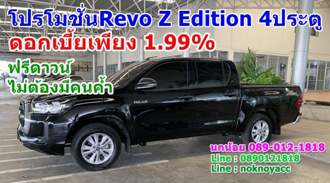 โปรโมชั่นโตโยต้า Hilux Revo Z Edition 4 ประตู