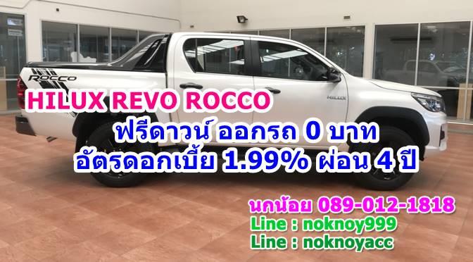 ไฮลักซ์ รีโว่ ร็อคโค่ HILUX REVO ROCCO 2.4 รุ่นใหม่