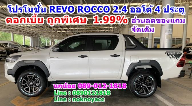 โปรโมชั่น TOYOTA REVO ROCCO 2.4 ออโต้ 4 ประตู