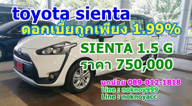 Toyota Sienta ดอกเบี้ย1.99% ผ่อน 4 ปี