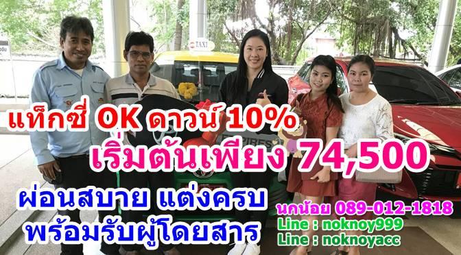 แท็กซี่ OK ดาวน์ 10% เริ่มต้นเพียง74,500 ผ่อนสบาย แต่งครบ พร้อมรับผู้โดยสาร