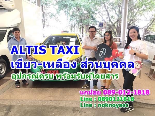 แท็กซี่ป้ายแดง 2019