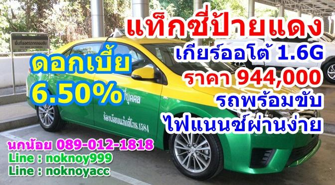 แท็กซี่ป้ายแดง 1.6 G ออโต้ ราคา 944,000