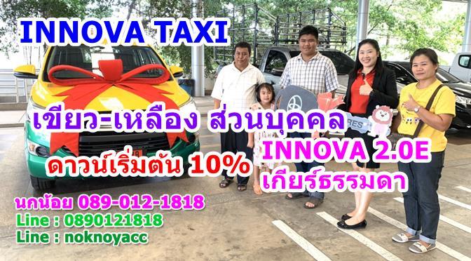 แท็กซี่ป้ายแดง INNOVA TAXI เขียวเหลือง