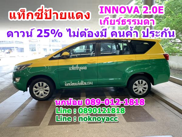 taxi innova