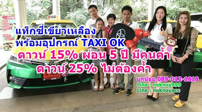 แท็กซี่ส่วนบุคคลเขียวเหลือง พร้อมอุปกรณ์ TAXI OK