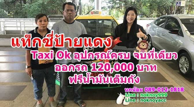 TaxiOK อุปกรณ์ครบ จบที่เดียว ออกรถ 120,000