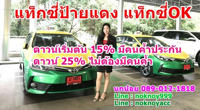 แท็กซี่ป้ายแดง Altis 1.6 J เกียร์ธรรมดา taxi ok