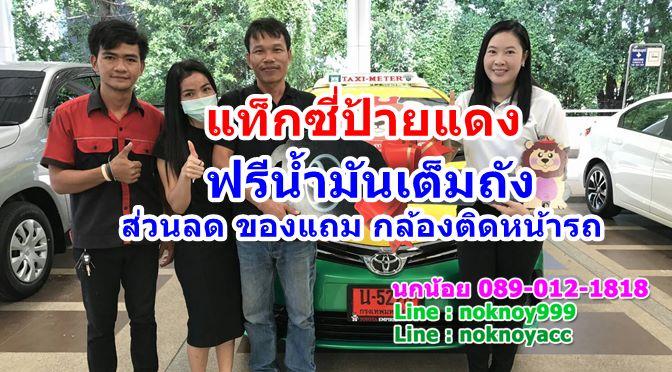 แท็กซี่ป้ายแดง 1.6G และ1.8E ฟรีน้ำมันเต็มถัง ส่วนลด ของแถม กล้องติดหน้ารถ