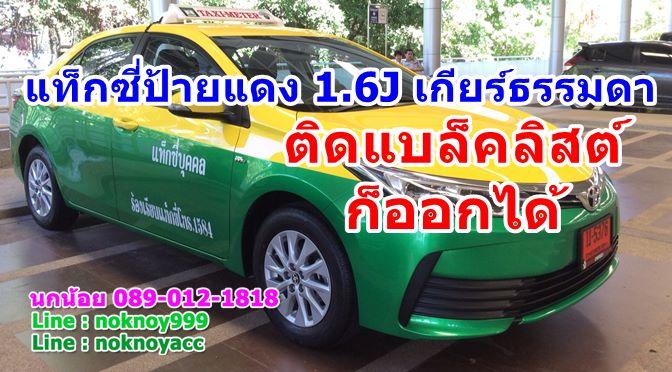 แท็กซี่ป้ายแดง Altis 1.6 J เกียร์ธรรมดา 685ต่อวัน