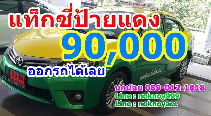 แท็กซี่ป้ายแดง ออกรถ 90,000