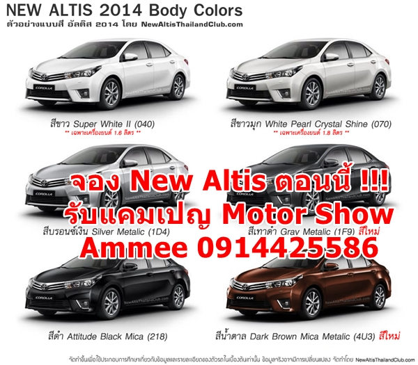 toyota all new altis 2014