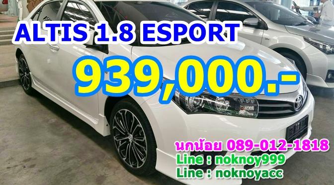 ALTIS 1.8 ESPORT ราคา 939,000.
