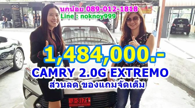 CAMRY 2.0G EXTREMO ราคา 1,484,000
