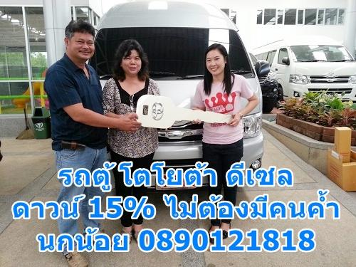 รถตู้โตโยต้าราคาถูก
