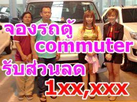 จองรถตู้ Commuter รับทันทีส่วนลด 100,000
