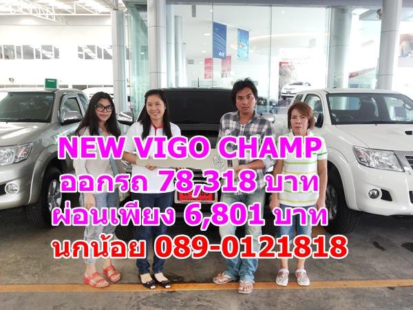toyota new vigo champ