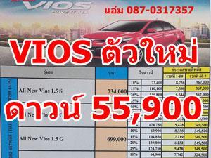 Toyota New Vios 2013 ดาวน์ 55,900