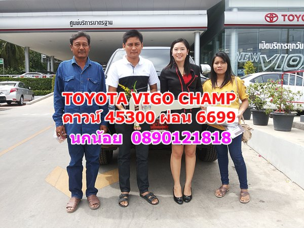 Toyota Vigo Champ