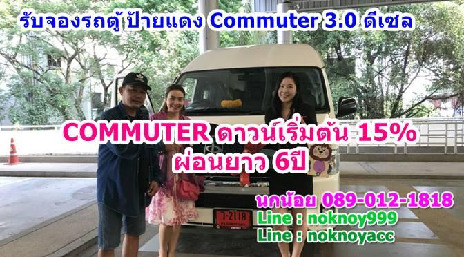 Commuter ดาวน์เริ่มต้น 15% ผ่อนยาว 6ปี