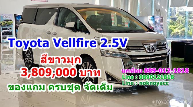 Toyota Vellfire 2.5V ขาวมุก ราคา3,809,000 บาท