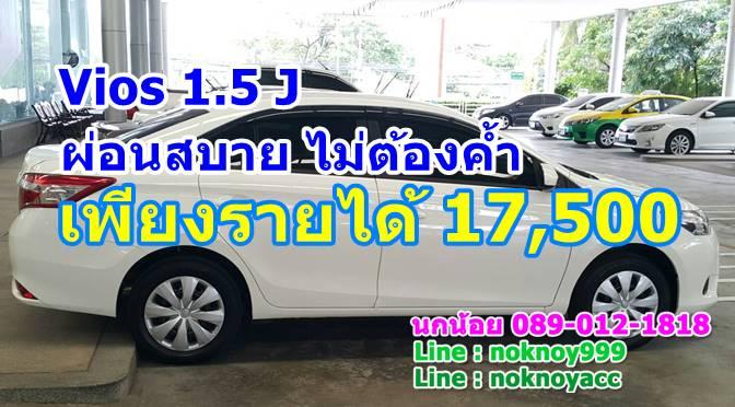 วีออส1.5 J Auto ราคา 599,000