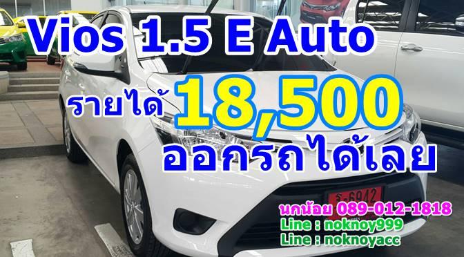 Vios 1.5 E Auto รายได้ 18,500 ออกได้เลย